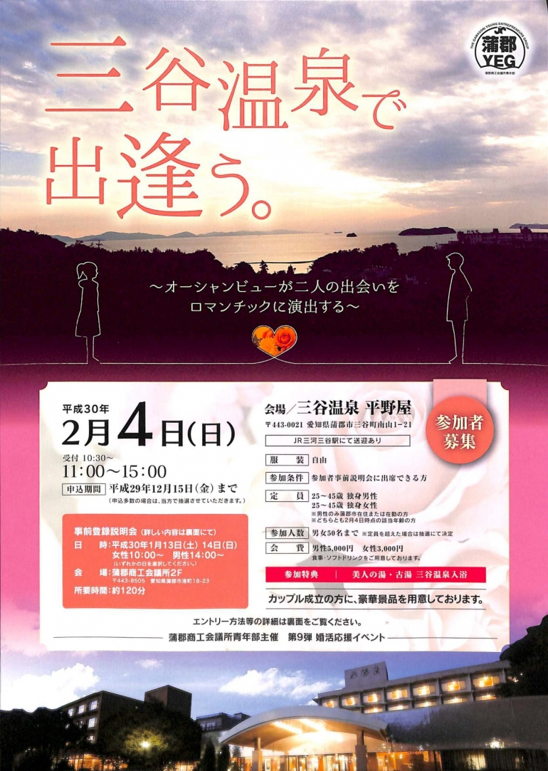 平野屋で婚活応援イベント開催!
