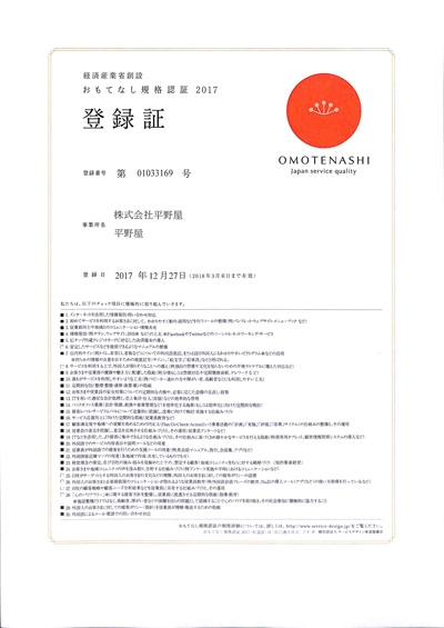 経済産業省「おもてなし規格認証2017」紅認証取得