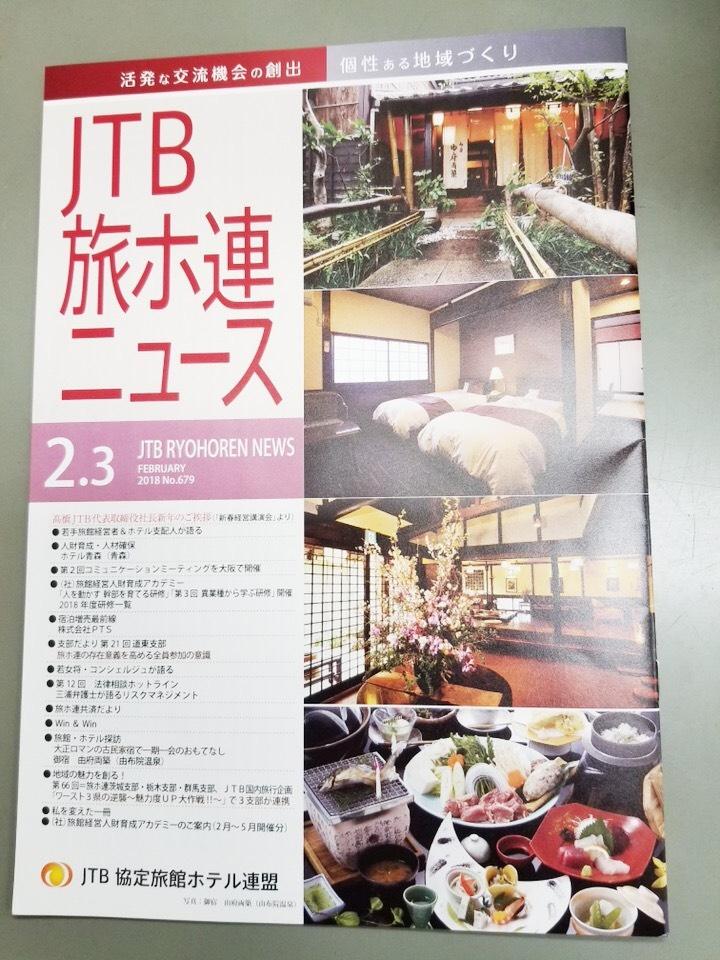 JTB協定旅館ホテル連盟にて