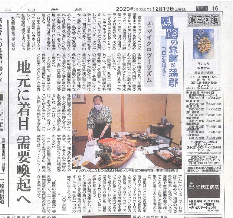 中日新聞東三河版に取り上げて頂きました。