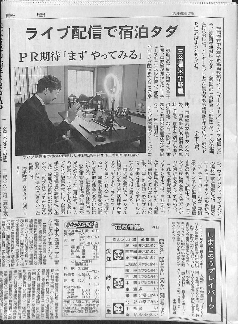 中日新聞愛知県内版にて当館の取り組みが紹介されました