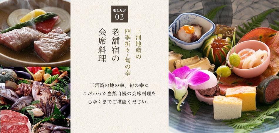 楽しみ方02 老舗宿の会席料理